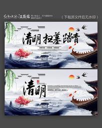 水墨中国风清明节宣传海报设计