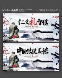 水墨中国风仁义礼智信文化展板设计