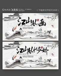水墨中国风山水画江山如画装饰画设计