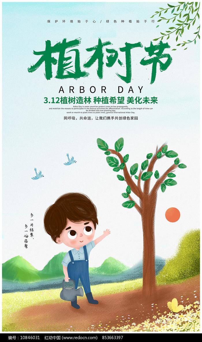 小清新卡通植树节海报设计