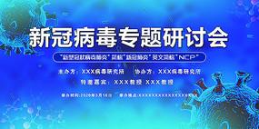 新冠病毒研讨会蓝色会议背景