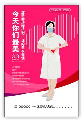 原创致敬白衣天使三八妇女节海报