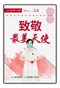 原创致敬最美天使三八妇女节海报