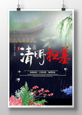 中国传统节日二十四节气清明节扫墓宣传海报