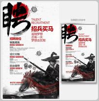 中国风创意广告公司招聘宣传海报设计