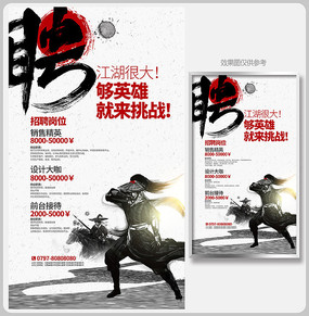 中国风创意人才招聘宣传海报设计
