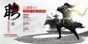 中国风创意招聘宣传海报设计