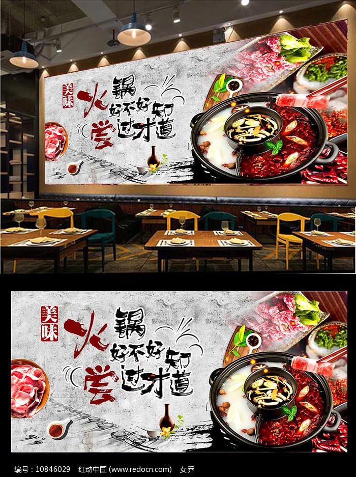 重庆火锅背景墙 图片