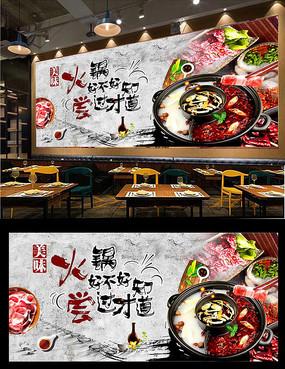 重庆火锅背景墙
