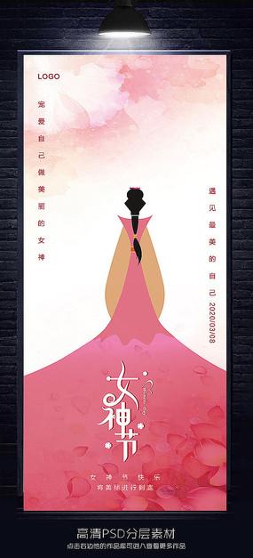 38创意三八妇女节海报设计