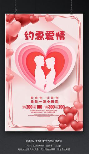 38妇女节约惠爱情情人节促销海报