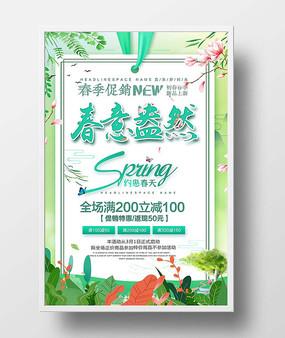 创意春意盎然春季促销海报