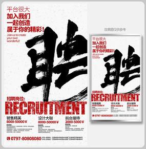 创意广告设计公司招聘海报