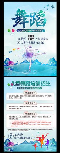创意水彩舞蹈招生宣传单