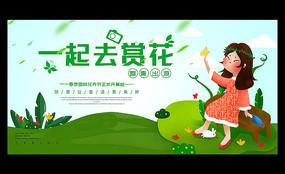 春季旅行社踏青赏花旅游海报