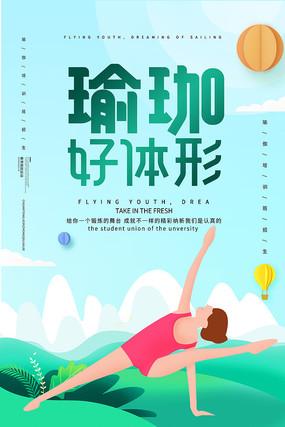 大气瑜伽健身运动海报设计