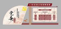 大气中国风联合党委网格图文化墙