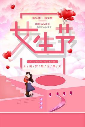 粉色女生节电商海报