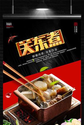 关东煮餐饮美食海报