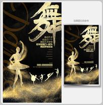 黑金高端舞蹈艺术宣传海报设计