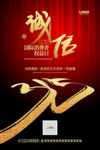 红色大气诚信315国际消费者权益日海报