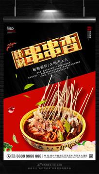 简洁大气串串香美食海报