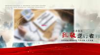 抗击疫情前线水墨中国风图文防疫ae模板