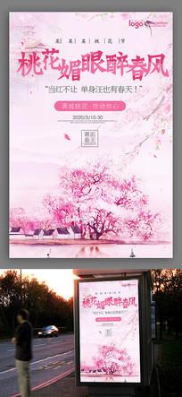 浪漫桃花节海报设计