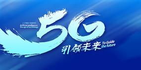 蓝色创意5G宣传海报