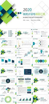 绿色商业计划书上市融资项目汇报PPT