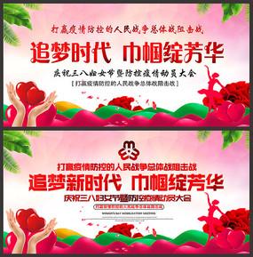三八妇女节背景设计