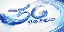 水彩创意5G宣传海报