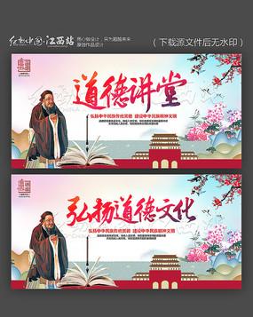 水彩中国风道德讲堂展板设计