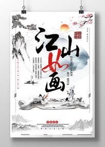 水墨江山如画中国风装饰画设计