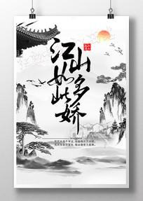水墨中国风江山如此多娇装饰画设计