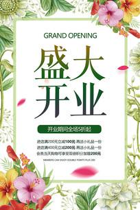 小清新盛大开业海报