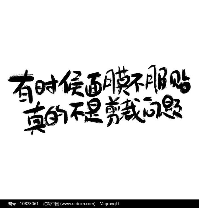 心灵毒鸡汤文案手写字