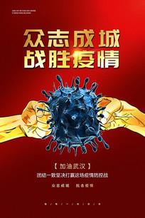 新型冠状病毒众志成城战胜疫情海报