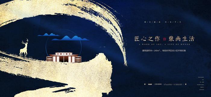 新中式房地产广告设计