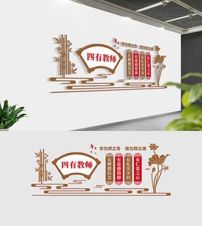 新中式素雅校园四有好老师文化墙