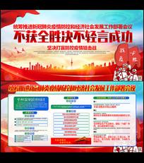 疫情防控和经济社会发展工作部署会议展板
