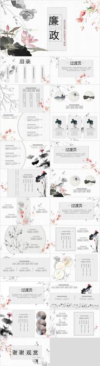 中国风反腐败廉洁廉政教育PPT模板