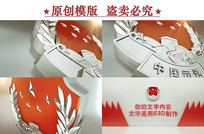 中国司法片头AE模版