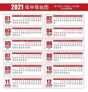 2021周历模板