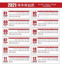 2021年日历牛年台历设计