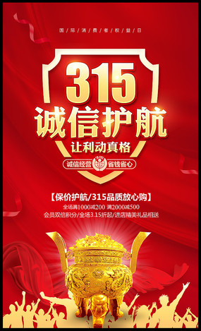 315消费者权益日宣传海报设计