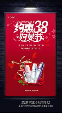 38妇女节女王节促销海报