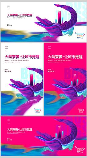 炫彩时尚创意商业地产广告 PSD