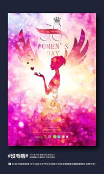 炫彩时尚女神节38妇女节海报