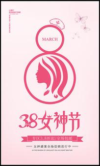 创意粉色38女神节海报设计